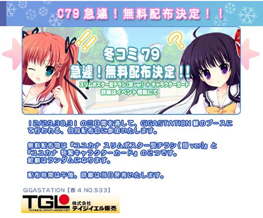 C79インフォメーション