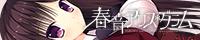 Nanawind第四弾「春音*アリスグラム」応援中!