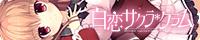 Nanawind第五弾「白恋サクラ*グラム」応援中!