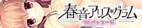 Nanawind新作「春音アリス*グラムWパッケージ」応援中!