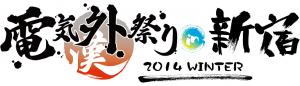 電気2014冬ロゴ
